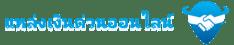 เว็บ www.aborrow.com – บริการให้กู้เงินฉุกเฉิน ต้องการขอสินเชื่อบ้านหรือสินเชื่อส่วนบุคคล 2021/2564